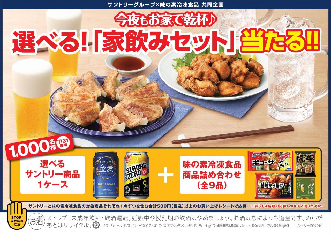 サントリーグループ×味の素冷凍食品 選べる!「家飲みセット」当たる!!キャンペーン
