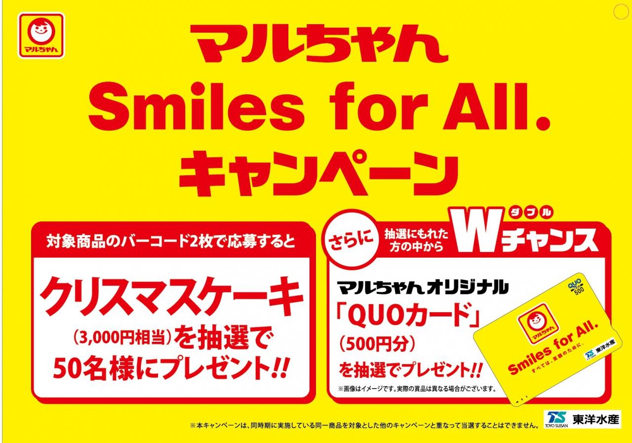 マルちゃん Smiles for Allキャンペーン