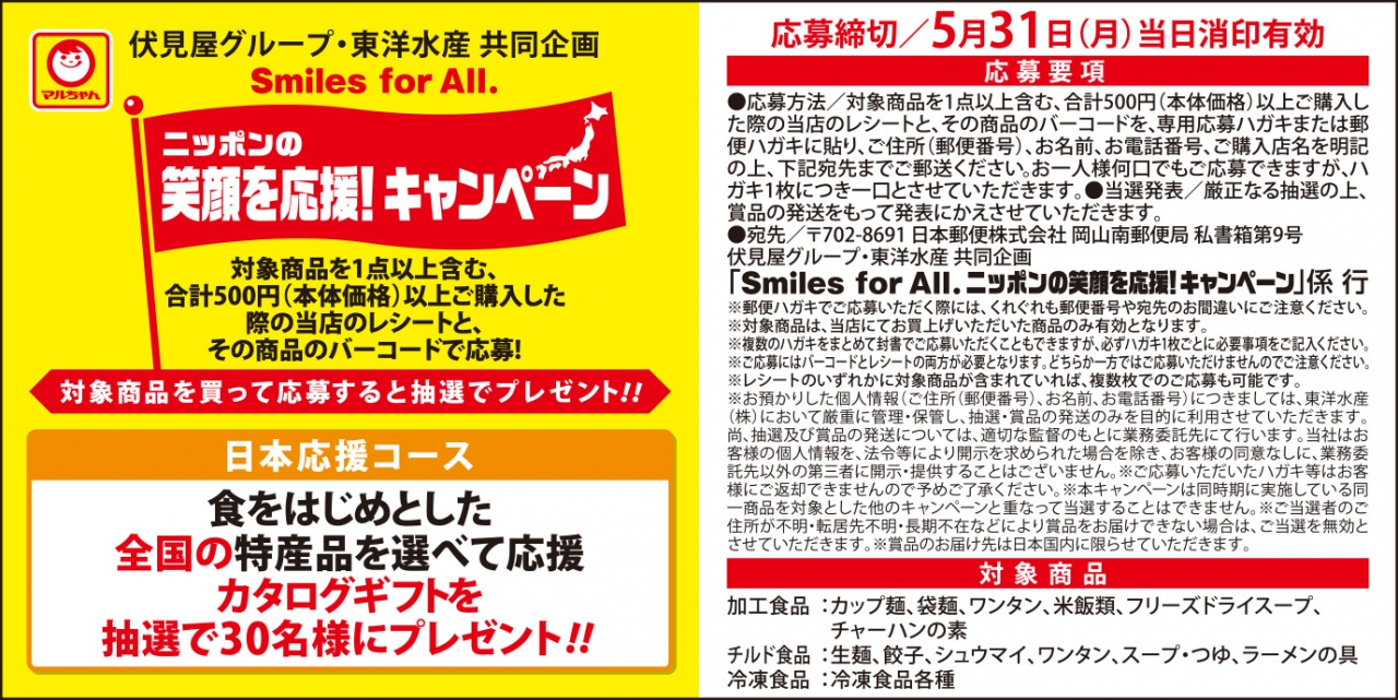 マルちゃん_ニッポンの笑顔を応援!キャンペーン