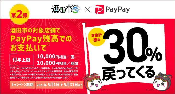 酒田市×PayPay