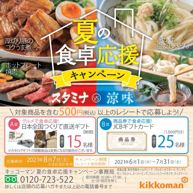 キッコーマン_夏の食卓応援!キャンペーン